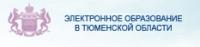 Электронное правительство Тюменской области